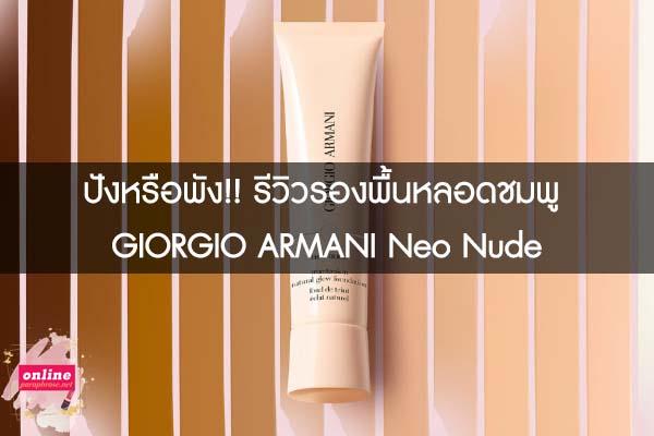 ปังหรือพัง!! รีวิวรองพื้นหลอดชมพู GIORGIO ARMANI Neo Nude