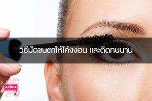 วิธีปัดขนตาให้โค้งงอน และติดทนนาน